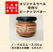 ピーナッツバター【ノーマルスムース】100g