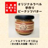 ピーナッツバター【ノーマルクランチ】100g