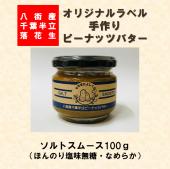 ピーナッツバター【ソルトスムース】100g