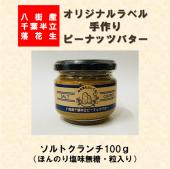 ピーナッツバター【ソルトクランチ】100g