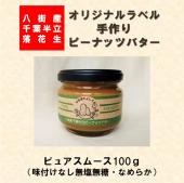 ピーナッツバター【ピュアスムース】100g