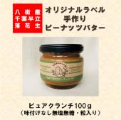 ピーナッツバター【ピュアクランチ】100g
