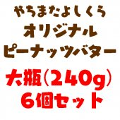 <img class='new_mark_img1' src='https://img.shop-pro.jp/img/new/icons29.gif' style='border:none;display:inline;margin:0px;padding:0px;width:auto;' />【大瓶】ピーナッツバター240gお好み6個セット【ご予約注文】
