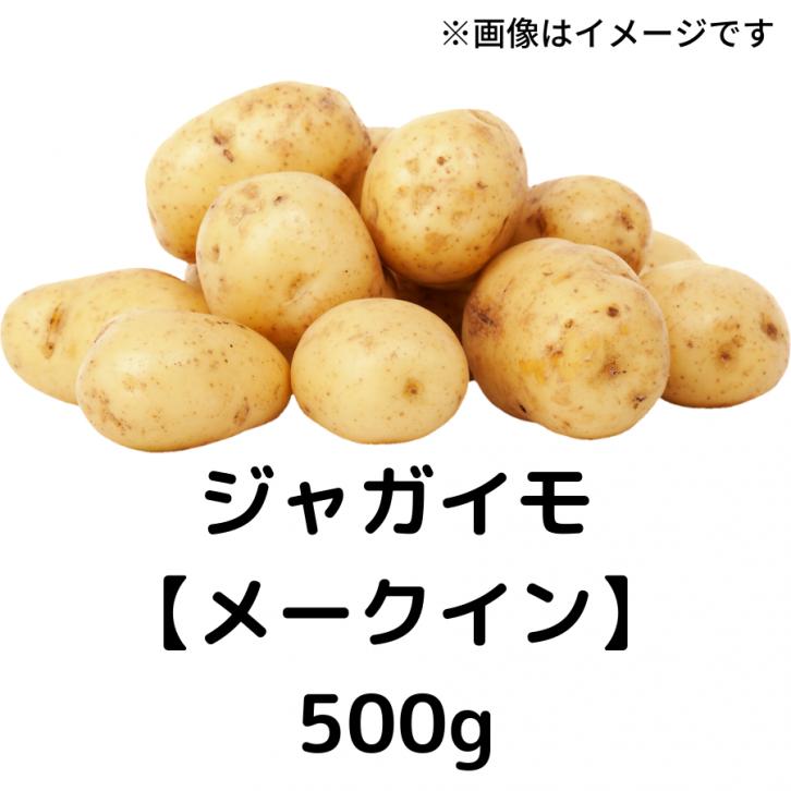 自然栽培 ジャガイモ 【メークイン】500g
