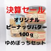 <img class='new_mark_img1' src='https://img.shop-pro.jp/img/new/icons24.gif' style='border:none;display:inline;margin:0px;padding:0px;width:auto;' />《決算セール!》ピーナッツバター100g2個と焼き菓子【ゆめぼっち】セット