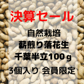 <img class='new_mark_img1' src='https://img.shop-pro.jp/img/new/icons24.gif' style='border:none;display:inline;margin:0px;padding:0px;width:auto;' />《決算セール!》【会員限定】自然栽培薪焙煎落花生(100g)3個セット