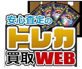 安心査定のトレカ買取WEB  ポケモンカードゲーム(ポケカ)買取専門 高価買取 全国送料無料
