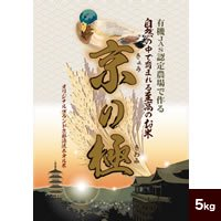 【コシヒカリ・京の極】玄米 5kg