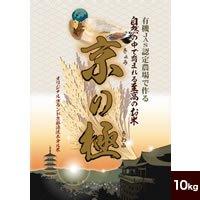 【コシヒカリ・京の極】玄米 10kg