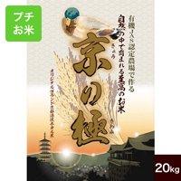 【コシヒカリ・京の極】プチお米 20kg