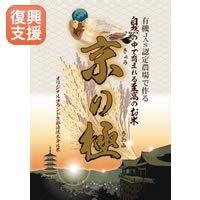 復興支援 特別価格 【コシヒカリ・京の極】 玄米
