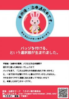 ■寄付■はがきポスター