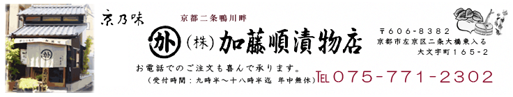 【こだわりの京漬物】加藤順漬物店