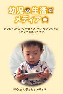幼児・生活・メディア (2017年改訂版)
