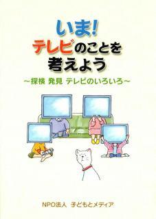 いま!テレビのことを考えよう〜探検 発見 テレビのいろいろ〜
