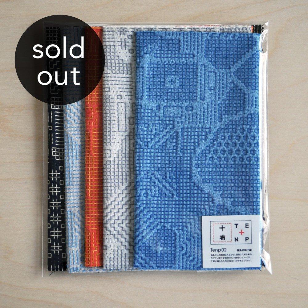 tenp02 福島の刺子織 はぎれセット