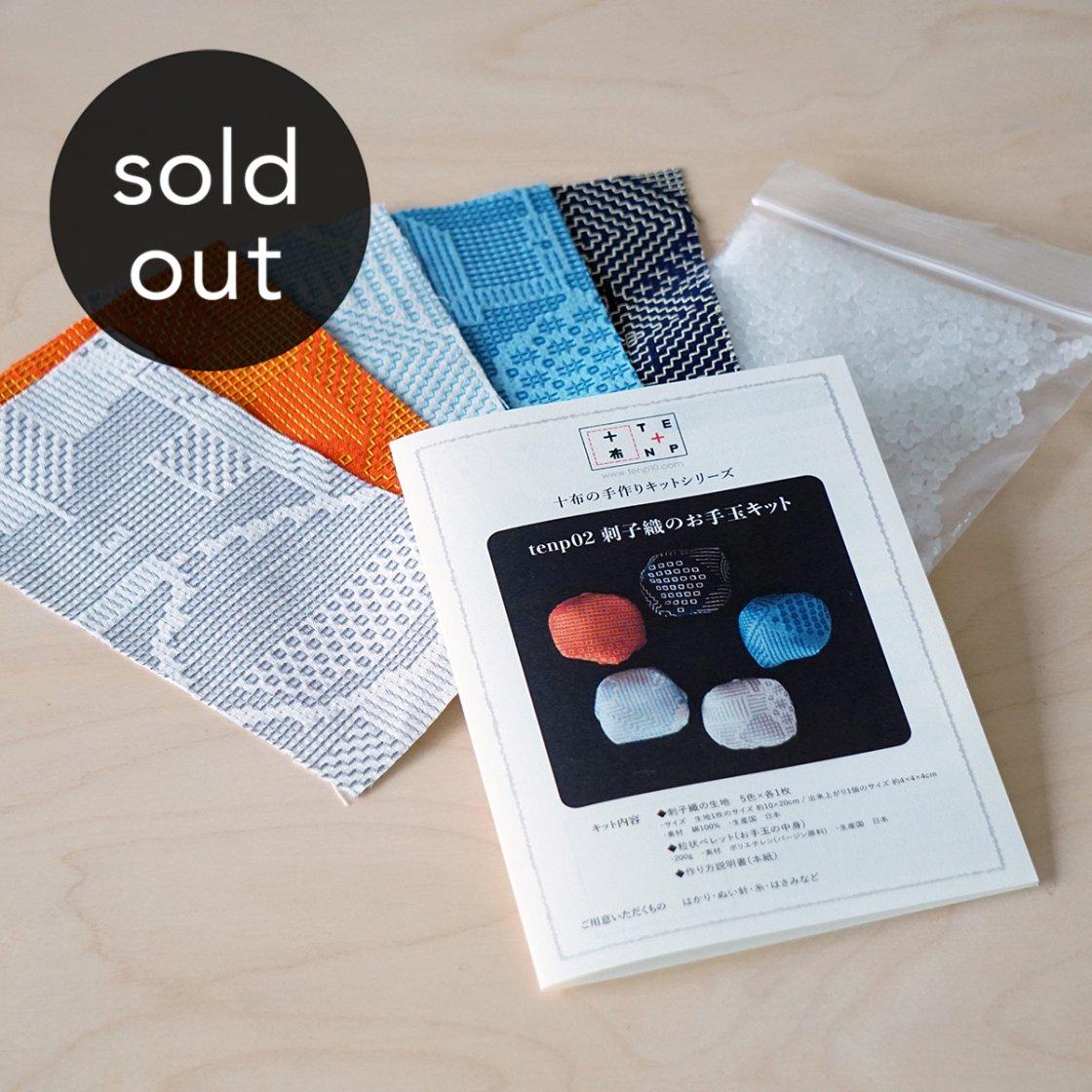 tenp02 刺子織のお手玉キット