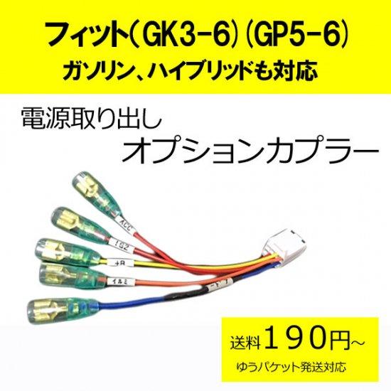 ピカイチ フィットハイブリッド(GP5) FIT3 オプション電源取りオプションカプラー■ゆうパケット対応■