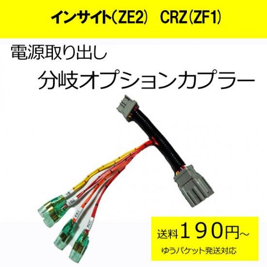 ピカイチ インサイト(ZE2) 電源取り 分岐オプションカプラー ヒューズボックスにさすだけ!■ゆうパケット対…