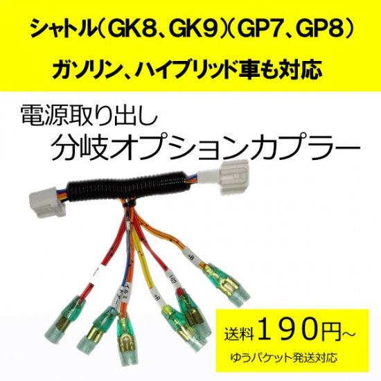 ピカイチ SHUTTLE シャトル(GK8、GK9) ハイブリッド(GP7、GP8)  電源取り分岐オプションカプラー ヒューズボックスにさすだけ!■ゆうパケット対…