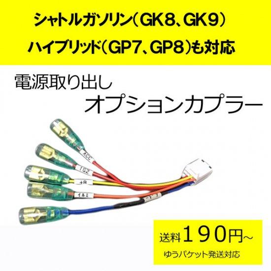 ピカイチ SHUTTLE シャトル(GK8、GK9) ハイブリッド(GP7、GP8) オプション電源取りオプションカプラー■ゆうパケット対…