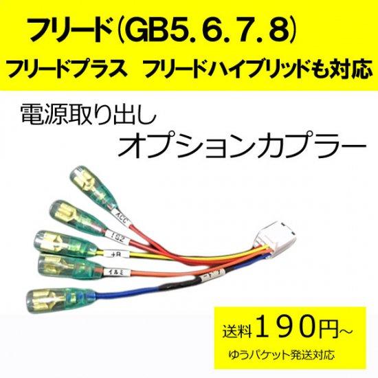 ピカイチ フリード(GB5.6) フリードプラス フリードハイブリッド(GB7.8)電源取りオプションカプラー■ゆうパケット対…