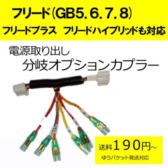 ピカイチ 分岐タイプ フリード(GB5.6) フリードプラス フリードハイブリッド(GB7.8) 電源取り 分岐オプションカプラー ヒューズボックスに挿すだけ!■ゆうパケット対…