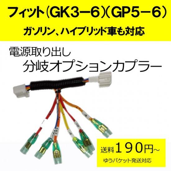 ピカイチ フィット3 フィットハイブリッド(GP5)  電源取り分岐オプションカプラー ヒューズボックスにさすだけ!■ゆうパケット対…
