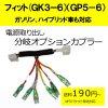 ■ゆうパケット対応■ピカイチ フィット3 フィットハイブリッド(GP5)  電源取り分岐オプションカプラー ヒューズボックスにさすだけ!(分岐タイプ)
