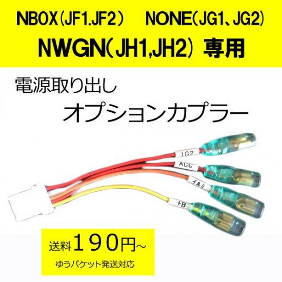 NBOX(JF1-2) オプションカプラー■ゆうパケット対応■