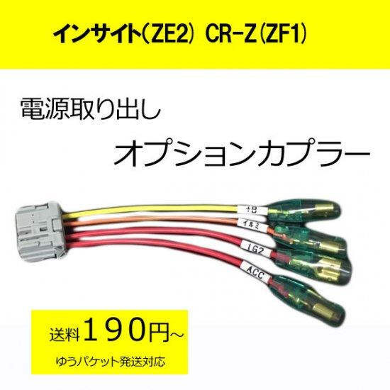 CR-Z 電源取り オプションカプラー ヒューズボックスにさすだけ!■ゆうパケット対応■