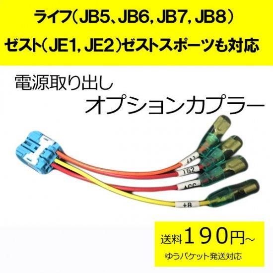 ゼストスパーク(JE1-2) 電源取り オプションカプラー ヒューズボックスにさすだけ!■ゆうパケット対…