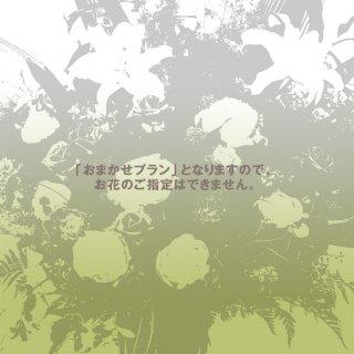 rp-099 ブルー系おまかせスタンド花(一段)