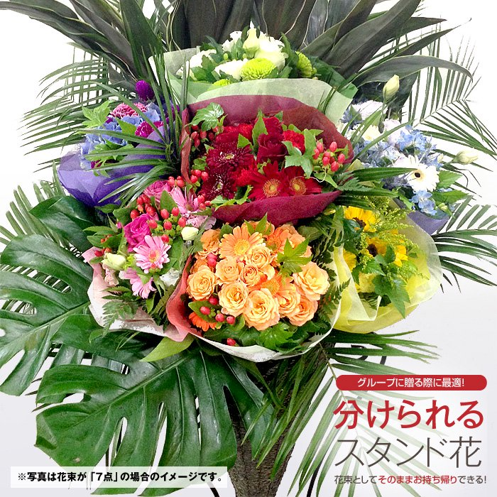 花束(7束)で分けられるスタンド花 wk-007 - スタンド花なら勝ち花.com