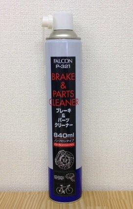 FALCON ブレーキパーツクリーナー