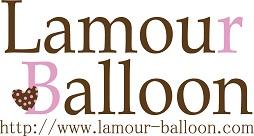 誕生日・結婚式・パーティーに。バルーンギフトショップ【Lamour Balloon】
