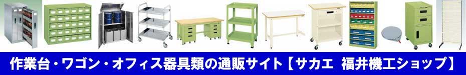 作業台・ワゴン・オフィス器具類の通販サイト【サカエ 福井機工ショップ】