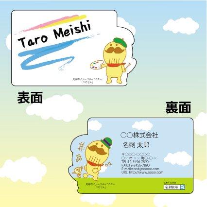 つげさん名刺-002