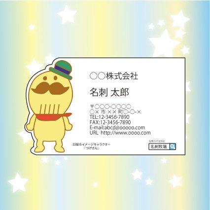 つげさん名刺-003