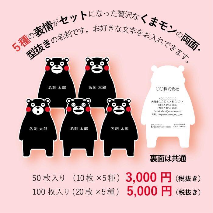 くまモンの名刺-018 5体セット