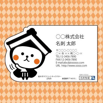 とち介名刺-002