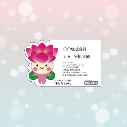 ちはなちゃんの名刺-003
