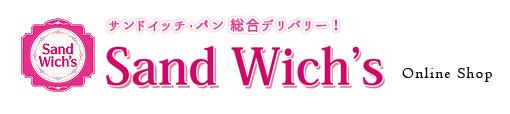 サンドイッチ・パン 総合デリバリー Sand Wich's