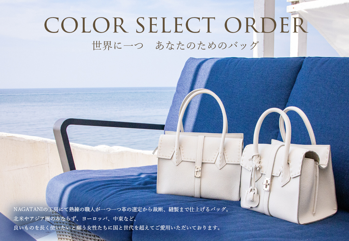COLOR SELECT ORDER 世界に一つ あなただけのバッグ