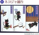 ぽち袋(紺)ネコジャ踊り