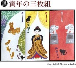 ぽち袋(黒)寅年の三枚組