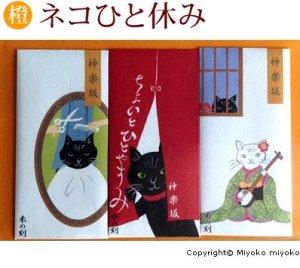 ぽち袋(橙)ネコひと休み