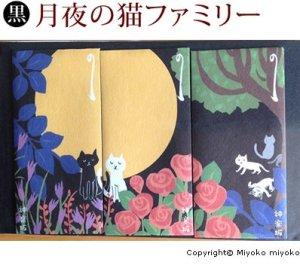 ぽち袋(黒)月夜の猫ファミリー