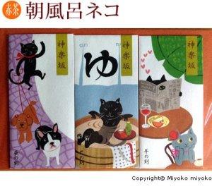 ぽち袋(赤茶)朝風呂ネコ