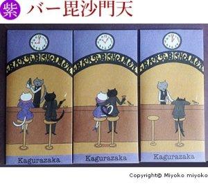 ぽち袋(紫)バー毘沙門天